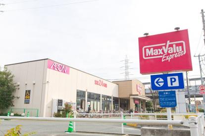 マックスバリュ エクスプレス 北烏山店の画像1