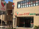 コモディイイダ 西川口店