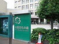 大田文化の森情報館