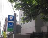 ソフィアビル歯科医院