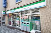 ファミリーマート 西早稲田二丁目店
