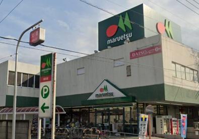 マルエツ 初石店の画像1