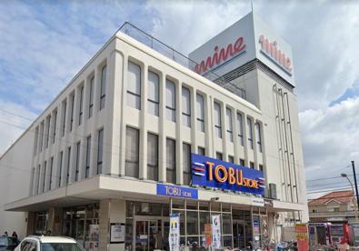 東武ストア 初石マイン店の画像1