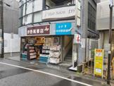 伊野尾書店