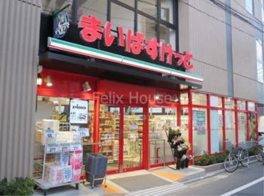 まいばすけっと 学大駒沢通り店の画像1