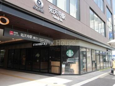 スターバックスコーヒーエトモ祐天寺店の画像1