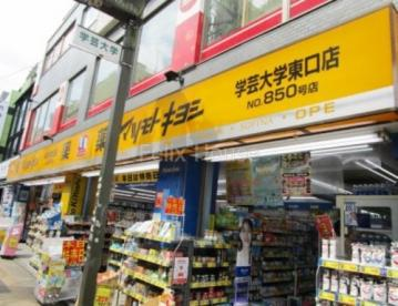 マツモトキヨシ学芸大学東口店の画像1