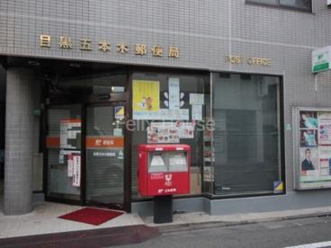 目黒五本木郵便局の画像1