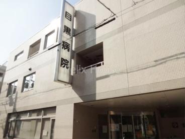 目黒病院の画像1