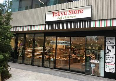 東急ストアフードステーション渋谷キャスト店の画像1