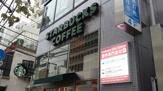 スターバックスコーヒー 高田馬場早稲田通り店
