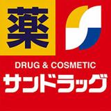 サンドラッグ 神戸元町調剤薬局