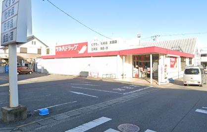 ツルハドラッグ 太田店の画像1