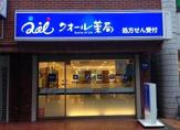 クオール薬局 高島平店