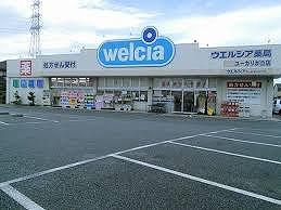 ウェルシアユーカリが丘店の画像1