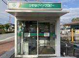 【無人ATM】りそな銀行 狭山ニュータウン出張所 無人ATM