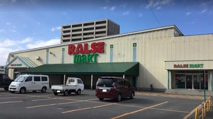 ラルズマート本町店の画像1