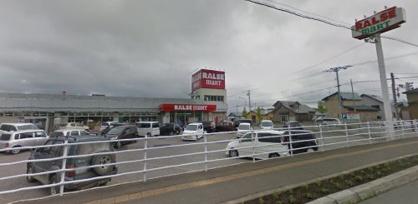 ラルズマート高栄店の画像1