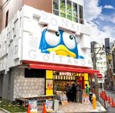 ドン・キホーテ 五反田東口店