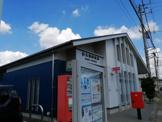 杉久保郵便局