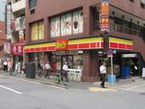 デイリーヤマザキ 赤坂二丁目店