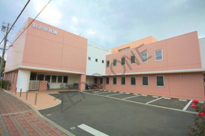 私立 羽衣保育園の画像2