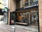 スターバックスコーヒー 麻布十番店
