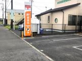 安食駅前郵便局
