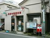 横浜中尾郵便局