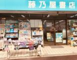 藤乃屋書店