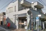 大田東嶺町郵便局