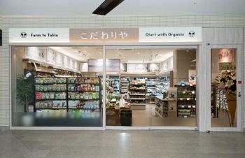 こだわりや 永福町店の画像1