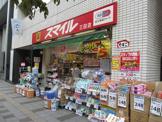 ドラッグストアスマイル 三田店
