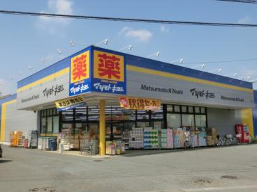 マツモトキヨシ 鶴ヶ島店の画像1