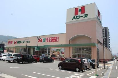 ハローズ三原店の画像1
