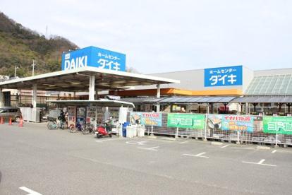 DCM DAIKI(DCMダイキ) 三原店の画像1