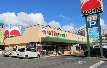 FOOD GARDEN NICHIE(フードガーデンニチエー) 宮浦店の画像1