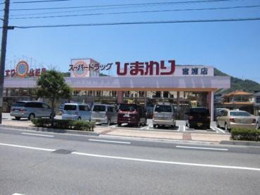 スーパードラッグひまわり 宮浦店の画像1