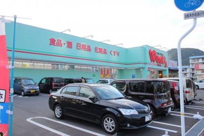 ウォンツ 三原宮浦店の画像1