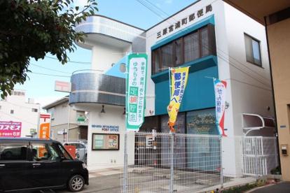 三原宮浦町郵便局の画像1