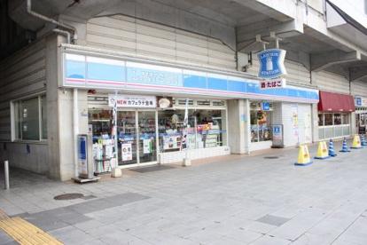 ローソン 三原駅前店の画像1