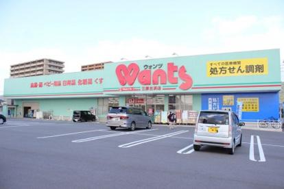 ドラッグストアWants(ウォンツ) 三原古浜店の画像1
