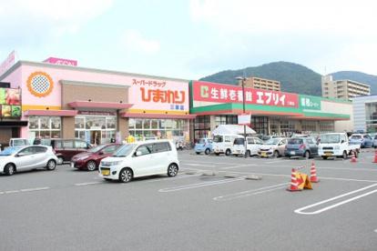 業務スーパー エブリイ三原店の画像1