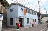 三原西町郵便局