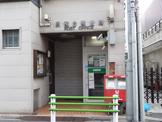 高輪台郵便局