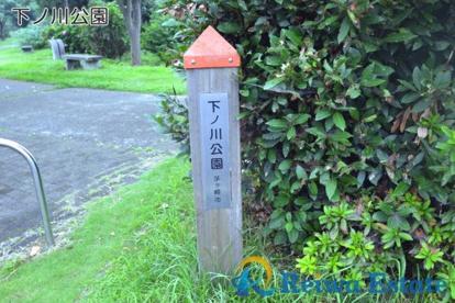 下ノ川公園の画像3