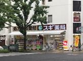 スギドラッグ 南堀江店
