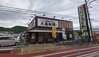 丸亀製麺三原の画像1