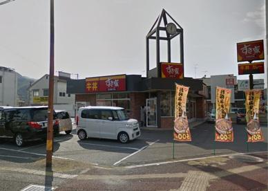 すき家 三原店の画像1