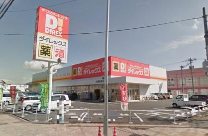 ダイレックス 三原宮浦店の画像1